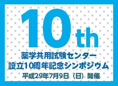 薬学共用試験センター設立10周年記念シンポジウム